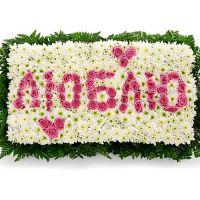 Слово (надпись) из цветов