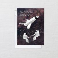 Открытка «Космос»